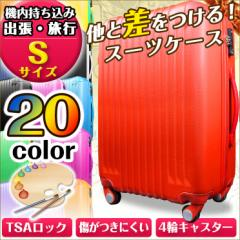 スーツケース キャリーケース 機内持ち込み可 小型1〜3日用 Sサイズ【即日配送・半年保障付】TSAロック 8輪 キャリーバッグ