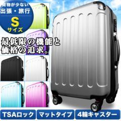 【送料無料】キャリーケース Sサイズ 小型1〜3日用 軽量 TSAロック搭載 大容量 スーツケース ファスナー