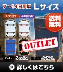 【アウトレット】NEOトランク キャリーケース 大型7~14日用 Lサイズ【半年保障付】スーツケース 超軽量 クラシック