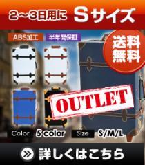 【アウトレット】NEOトランク キャリーケース 機内持込可 小型1~3日用 Sサイズ【半年保障付】スーツケース 超軽量