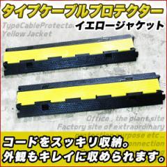 【送料無料】タイプケーブルプロテクター イエロージャケット 2個セット