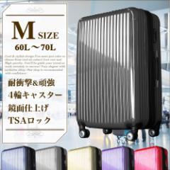 スーツケース Mサイズ キャリーケース 中型4-6日用( 送料無料・半年保障付) TSAロック搭載 メタル
