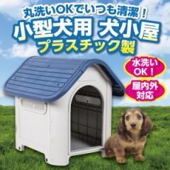 小型犬用 犬小屋 プラスチック製 水洗いOK! 丸洗いOKでいつも清潔! 犬舎 ペットハウス ドッグハウス 屋内外対応