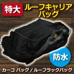 特大 ルーフキャリアバッグ 防水 カーゴ バッグ ルーフラックバッグ