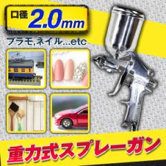 重力式スプレーガン 口径 2.0mm 大容量カップ400cc 家 車 塗装 家具 プラモデル 塗装 パターン塗装