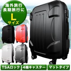 スーツケース Lサイズ キャリーケース 大型7-14日用【 送料無料・半年保障付】  タートル