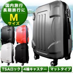 スーツケース Mサイズ キャリーケース 中型4-6日用【 送料無料・半年保障付】  タートル