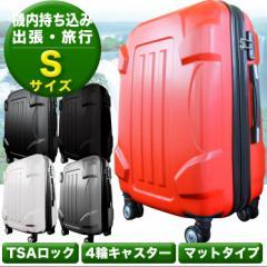 スーツケース 機内持ち込み可 小型1-3日用 Sサイズ キャリーケース【 送料無料・半年保障付】  タートル