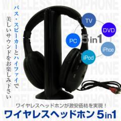 【送料無料】ワイヤレスヘッドホン 5in1 FMラジ...