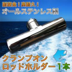 ステンレス製 クランプオンロッドホルダー 1個 ボート用竿立て パイプクランプタイプ ロッドスタンド