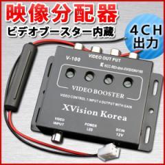 4CH出力 映像分配器 ビデオブースター内蔵 ...