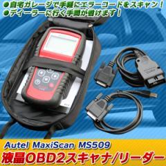 液晶OBD2スキャナ/リーダー Autel MaxiScan MS509 自動車故障診断機 コードスキャナー テスター  コードリーダー 汎用 修理