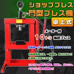 卓上式 メーター付ショッププレス門型プレス/10トン油圧プレス  ジャッキ 10ton  ベアリング シャフト 分解 圧入 製造 作業 整備
