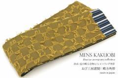 【作り帯でカンタン浴衣スタイル!シャーリング加工メンズ作り角帯】濃黄色/イエロー/男帯/浴衣帯/メンズ