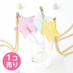 英字入り星型キャンディーネックレス/1個売り