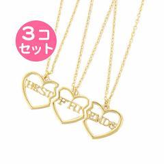 金色/つながるフレンドネックレス3個セット