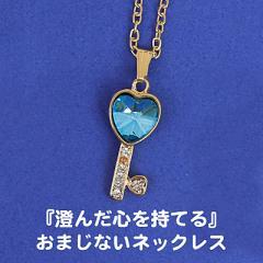 水色/ハートとクリア石付き鍵型ネックレス
