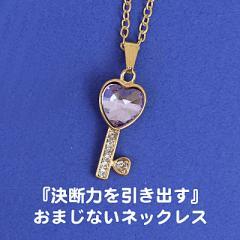 紫/ハートとクリア石付き鍵型ネックレス