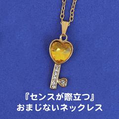 黄色/ハートとクリア石付き鍵型ネックレス