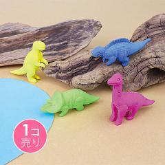 リアルな恐竜型消しゴム/1個売り
