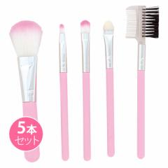 ピンク/メイクブラシ5本セット