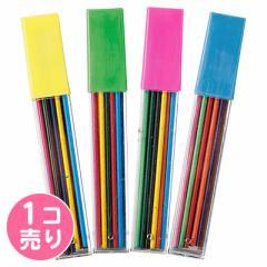 【大特価セール】2mmシャープペン用カラー替え芯1個売り