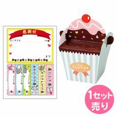 カップケーキ型/感謝状&ラッピングボックス1セット売り