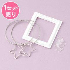星/レジン用フレームパーツ1セット売り