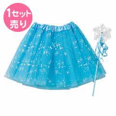 キッズ用雪の妖精風水色スカート&ステッキ1セット売り