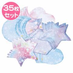 夢みる空のグラデーションカットメモ7柄35枚セット