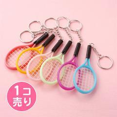 テニスラケットキーホルダー/1個売り