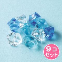 ブルー系/ミニプラスチックストーン9個セット