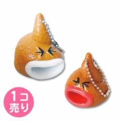 茶/舌だしぷにぷにうんちキーホルダー1個売り