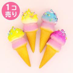 二段アイスクリームむにむにキーホルダー/1個売り