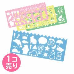 プラスチック描画テンプレート/1個売り