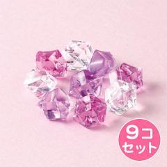 紫系/ミニプラスチック石9個セット
