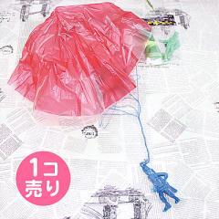 パラシュート付き人形/1個売り