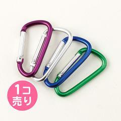 シンプルカラビナ風キーリング/1個売り