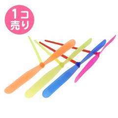 カラフル/びゅーんと飛ぶプロペラ/1個売り