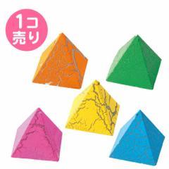 水で何かが出てくるマジックピラミッド/1個売り