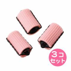 ピンクの極太ヘアカーラー/3個セット