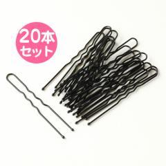 黒/Uピン20本セット