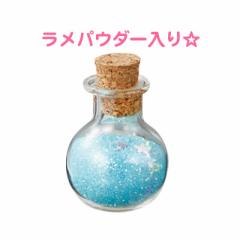 水色ラメ入り/魔法のパウダー瓶オブジェ