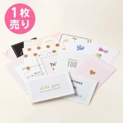 小さめのシンプルメッセージカード/1枚売り
