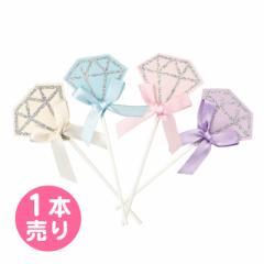 ダイヤモンド型フォトプロップス/1本売り