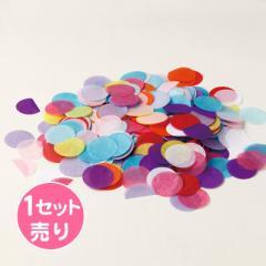 丸カラフル紙吹雪/1セット売り