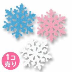 雪の結晶型コースター/1個売り
