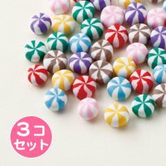 カラフルマーブルキャンディパーツ/3個セット