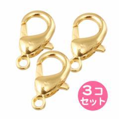 金色/ロブスタークラスプパーツ3個セット
