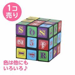 数字とアルファベットのキューブパズル/1個売り